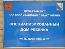 """""""Севастополь-2"""" посетил Дом малютки"""