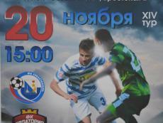 ПЛ КФС. 14-й тур. Севастополь – Евпатория