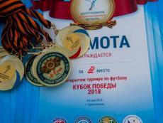 «Кубок Победы»