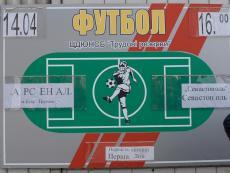 26-й тур. Арсенал (БЦ) - Севастополь