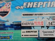 23-й тур. Энергия - Севастополь-2