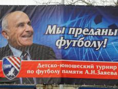 В Симферополе стартовал турнир памяти Анатолия Заяева