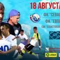 Приглашаем на матч открытия чемпионата Премьер-лиги КФС