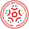 Стартовало первенство ДЮФЛ Крыма сезона – 2018/2019