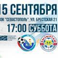 Билеты на матч «Севастополь» - «Кызылташ»