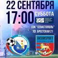 Билеты на матч «Севастополь» - «Инкомспорт»