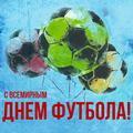10 декабря - Всемирный день футбола!
