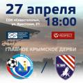 Билеты на матч «Севастополь» – «ТСК-Таврия»