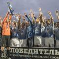 ФК «Севастополь» - обладатель Кубка Крымского футбольного союза!