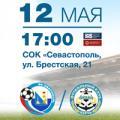 Билеты на матч «Севастополь» – «Океан»