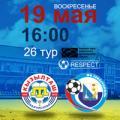 ПЛ КФС 2018/19. 26-й тур. «Кызылташ» - «Севастополь». Анонс матча