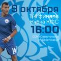 Билеты на матч 1/4 финала Кубка КФС «Севастополь» - «Кызылташ»