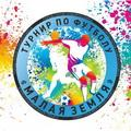 Юноши ФК «Севастополь» 2009 г.р. примут участие во Всероссийском осеннем футбольном фестивале «Малая земля 2019»
