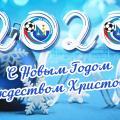 С Новым, 2020 годом и Рождеством Христовым!