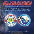 16-й тур ПЛ КФС. «Кызылташ» – «Севастополь».Прямая трансляция матча