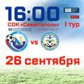 ПЛ КФС 2020/21. 1-й тур. «Севастополь» — «Океан». Анонс матча. Видеотрансляция