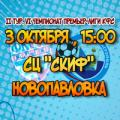 ПЛ КФС 2020/21. 2-й тур. «Гвардеец» – «Севастополь». Анонс матча. Видеотрансляция