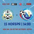 ПЛ КФС 2020/21. 8-й тур. «Океан» — «Севастополь». Анонс матча. Видеотрансляция