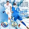 ПЛ КФС 2021/22. 6-й тур. «Севастополь» – «Океан». Анонс матча. Видеотрансляция