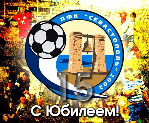 С юбилеем, ПФК «Севастополь»!