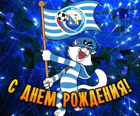 С днем рождения, ФК «Севастополь»!