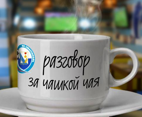 «Чай с футболистом» – новый проект пресс-службы ФК «Севастополь»