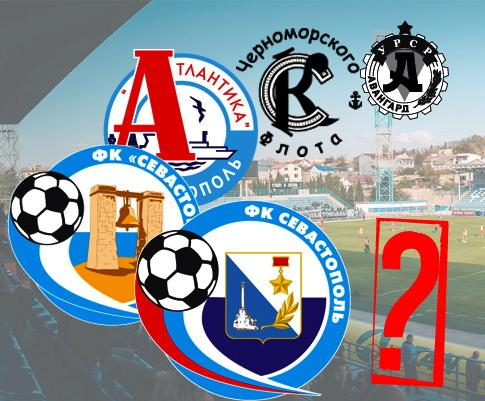 Создадим вместе новую эмблему ФК «Севастополь»!